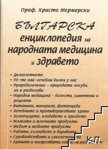 Българска енциклопедия на народната медицина и здраве
