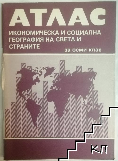 Атлас: Икономическа и социална география на света и страните за 8. клас