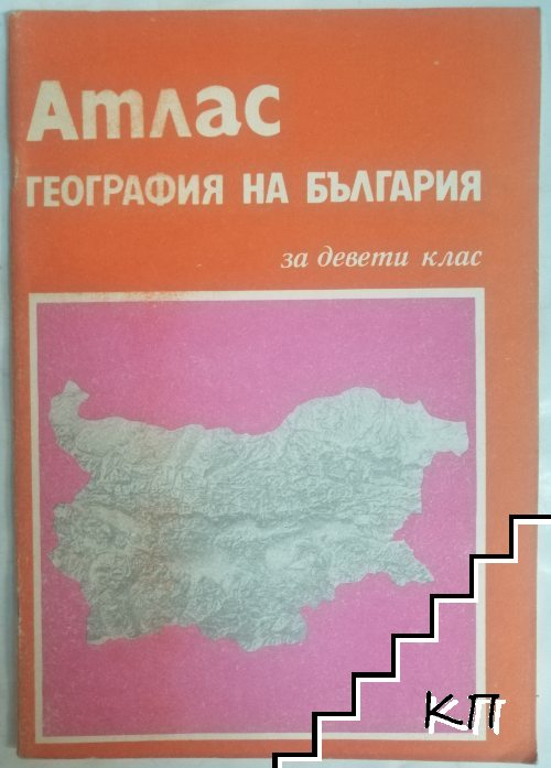 Атлас. География на България за 9. клас