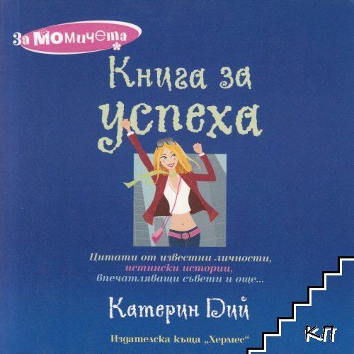 Книга за успеха