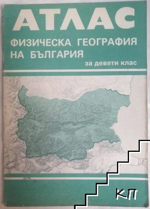 Атлас: Физическа география на българия за 9. клас