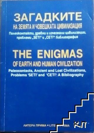 Загадките на Земята и човешката цивилизация / The Enigmas of Earth and Human Civilization