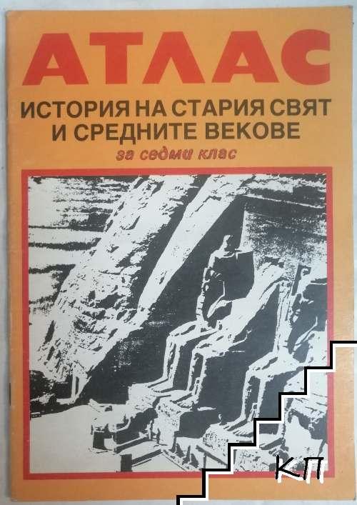 Атлас. История на стария свят и средните векове за 7. клас