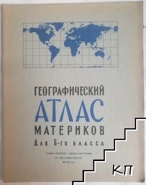 Географический Атлас материков для 6-го класса