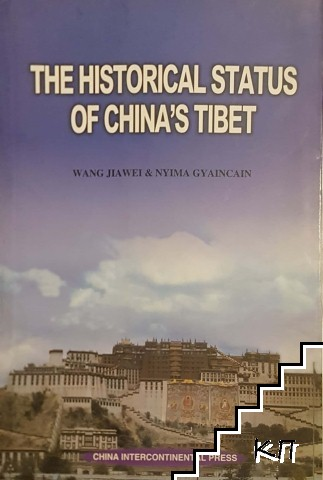 The historical status of China's Tibet
