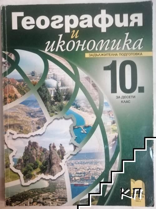 География и икономика за 10. клас. Задължителна подготовка