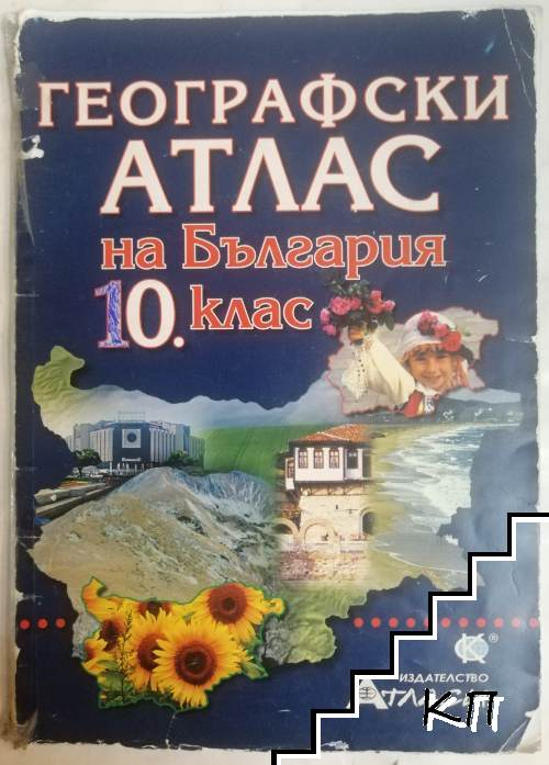 Географски атлас на България за 10. клас
