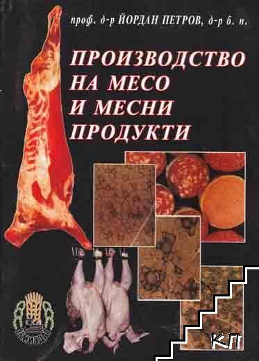 Производство на месо и месни продукти