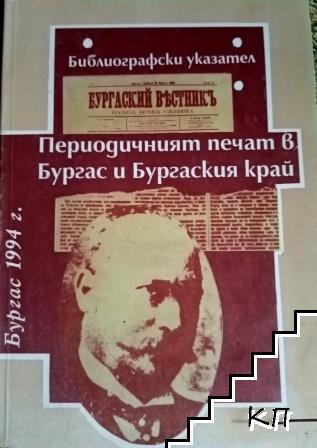Периодичният печат в Бургас и Бургаския край 1885-1993