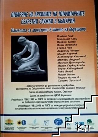 Отваряне на архивите на тоталитарните секретни служби в България