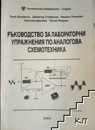Ръководство за лабораторни упражнения по аналогова схемотехника