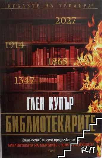 Библиотекарите
