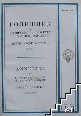 """Годишник на Софийския университет """"Св. Климент Охридски"""". Исторически факултет. Том 93-95"""