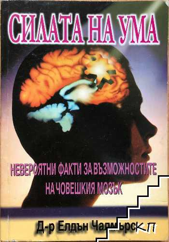 Силата на ума