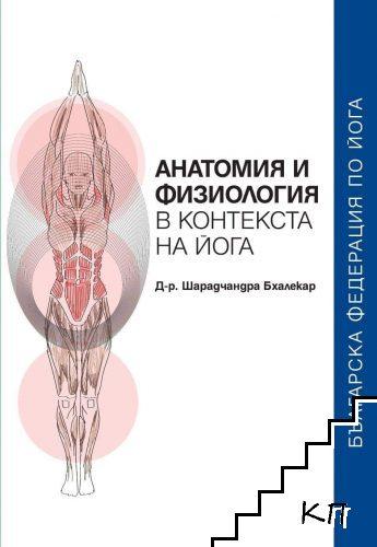 Анатомия и физиология в контекста на йога