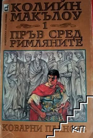 Пръв сред римляните. Том 1-3