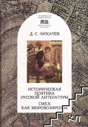 Историческая поэтика русской литературы. Смех как мировоззрение