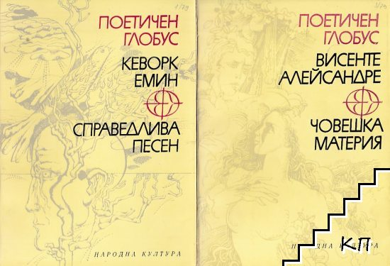 Поетичен глобус 1979 г. Комплект от 7 книги
