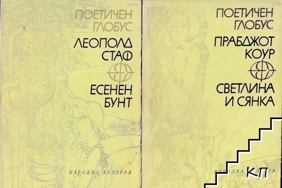 Поетичен глобус 1980 г. Комплект от 8 книги