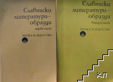 Славянски литератури - образци. Част 1-2