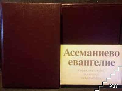 Асеманиево Евангелие. Старобългарски глаголически паметник от Х век. Книга 1-2