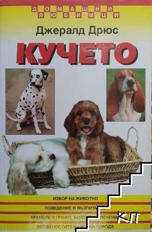 Кучето