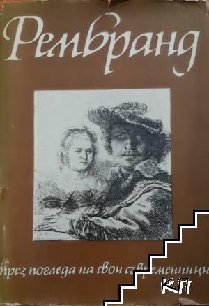 Рембранд през погледа на свои съвременници
