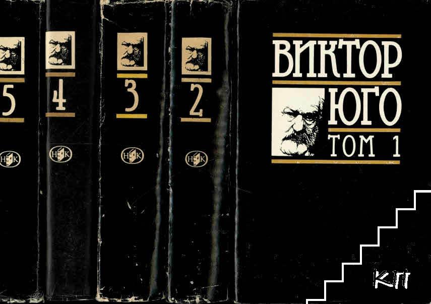 Избрани творби в осем тома. Том 1-5