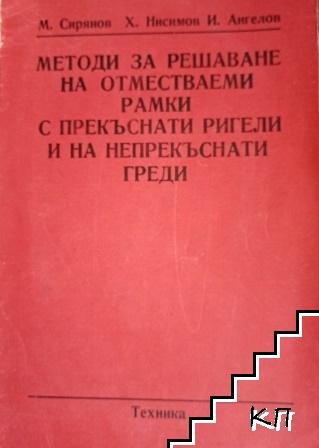 Методи за решаване на отместваеми рамки с прекъснати ригели и на непрекъснати греди