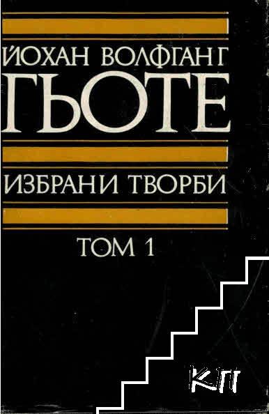 Избрани творби в осем тома. Том 1: Лирика