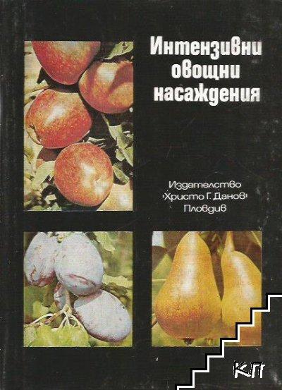 Интензивни овощни насаждения