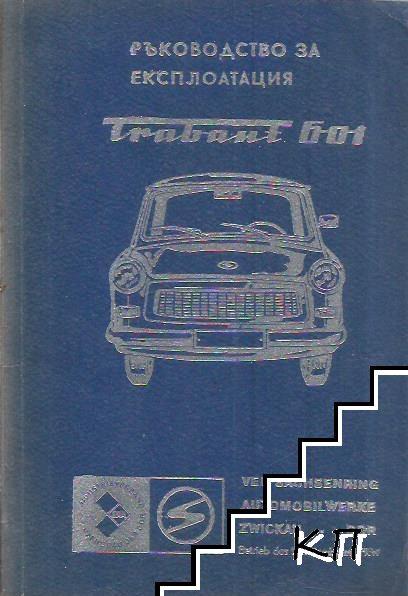 """Ръководство за експлоатация на лекия автомобил """"Трабант 601"""""""