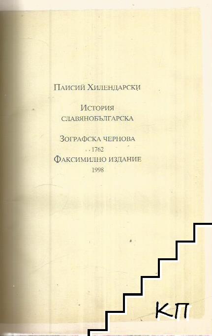 История славянобългарска; Зографска чернова 1762