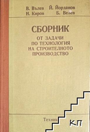 Сборник от задачи по технология на строителното производство