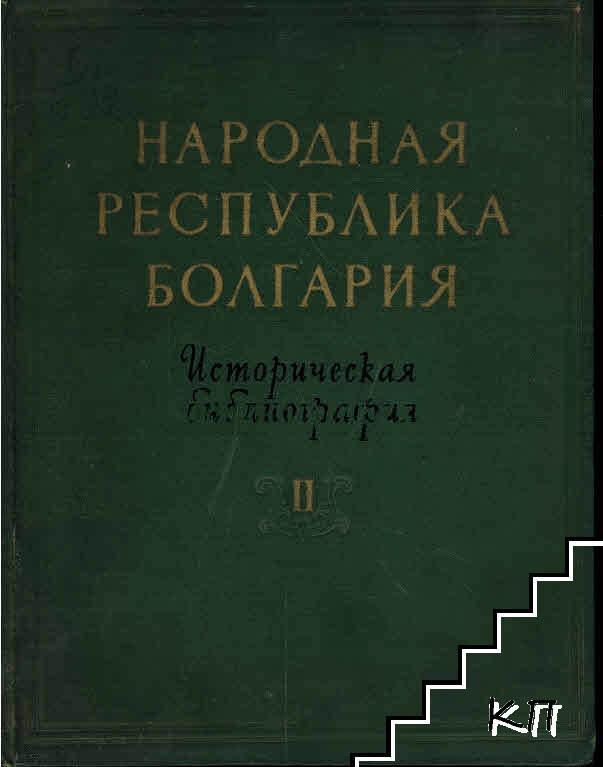 Народная Республика Болгария: Историческая библиография. Том 2: 1948-1952