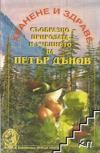 Хранене и здраве съобразно природата и учението на Петър Дънов