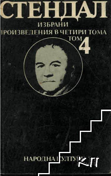 Избрани произведения в четири тома. Том 4: Люсиен Льовен