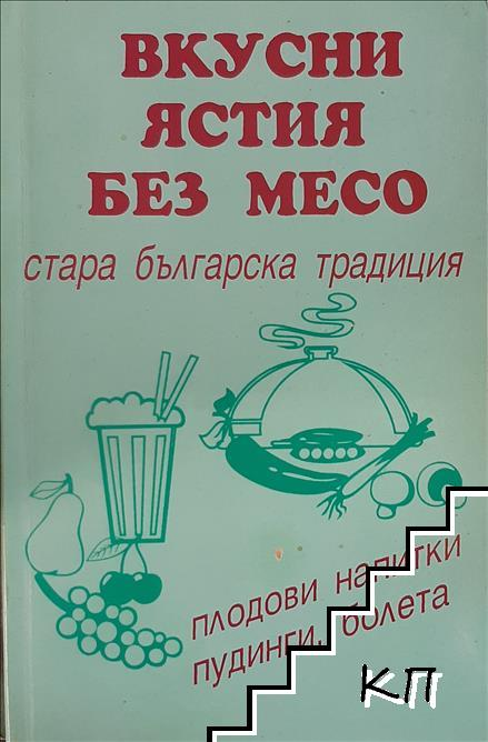 Вкусни ястия без месо - стара българска традиция