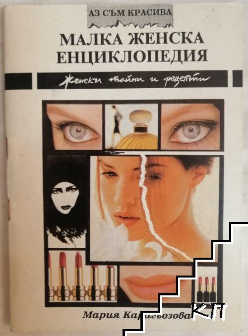 Малка женска енциклопедия