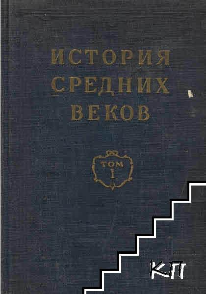 История средних веков. Том 1