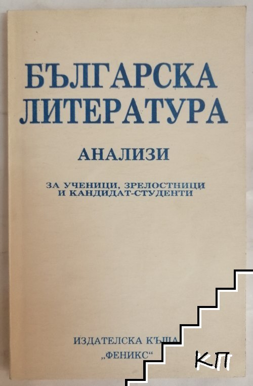Българска литература: Анализи за ученици, зрелостници и кандидат - студенти