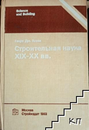 Строительная наука XIX-XX вв.