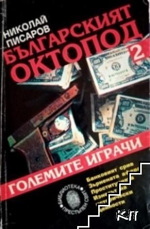 Българският октопод. Част 2: Големите играчи