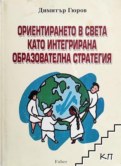Ориентирането в света като образователна стратегия