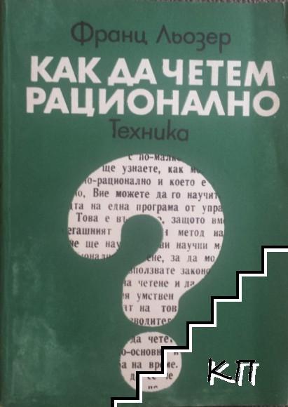 Как да четем рационално