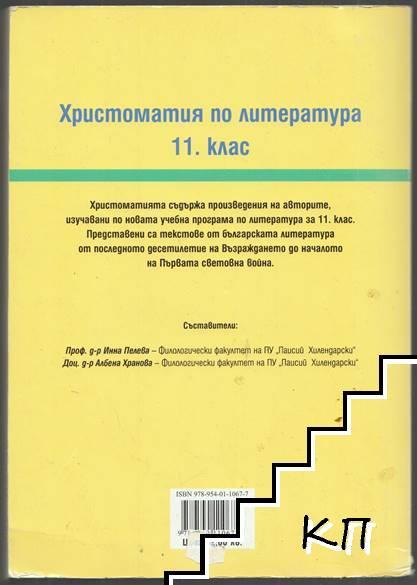 Христоматия по литература за 11. клас (Допълнителна снимка 1)
