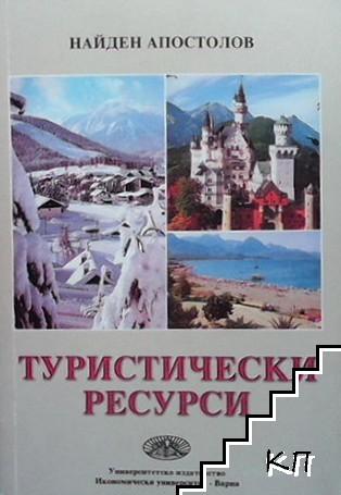 Туристически ресурси
