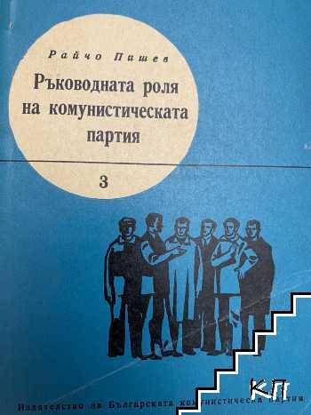 Ръководната роля на комунистическата партия
