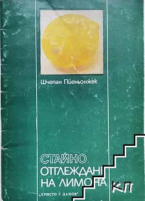 Стайно отглеждане на лимона