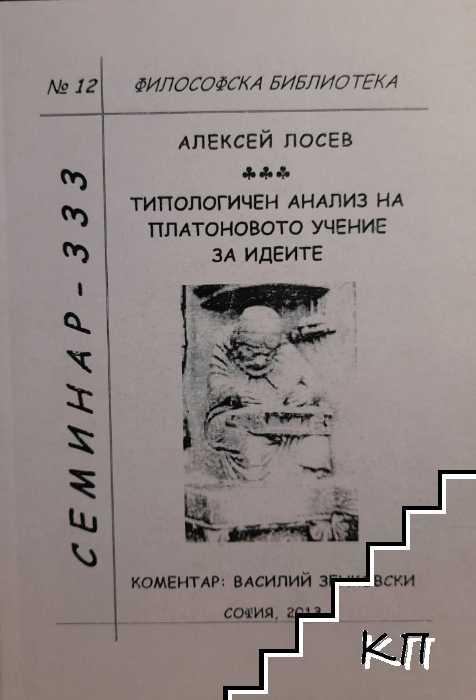 Типологичен анализ на Платоновото учение за идеите